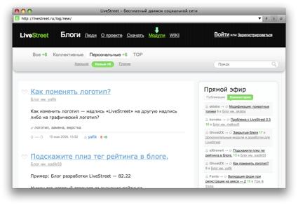 Система управления контентом LiveStreet. Powered by Livestreet cms