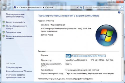 Свойства системы. Windows 7