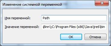 Редактирование переменной окружения Path