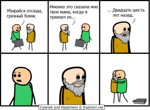 - Убирайся отсюда грязный бомж