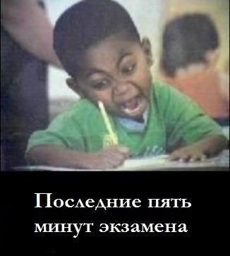 Последние 5 минут экзамена