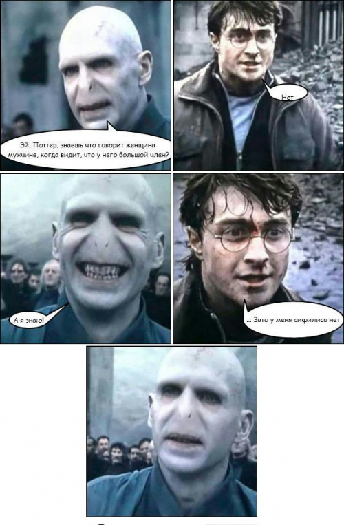 Эй, Поттер, знаешь что говорит женщина мужчине, когда видит, что у него большой член?
