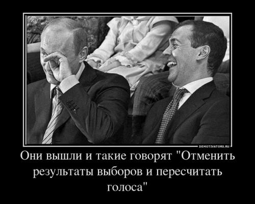 Медведев, Путин: Они вышли и такие говорят Отменить результаты выборов и пересчитать голоса. Выборы
