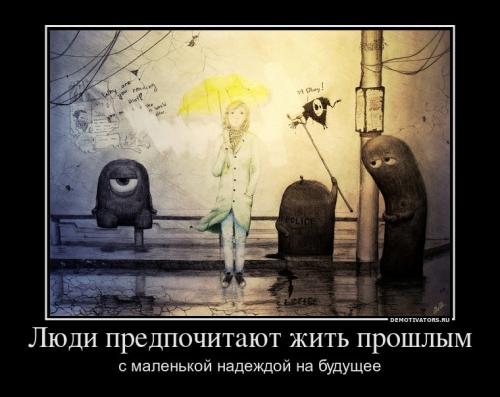 Люди предпочитают жить прошлым с маленькой надеждой на будущее