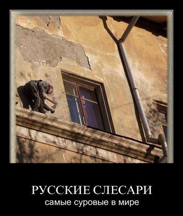 Русские слесари  - самые суровые в мире