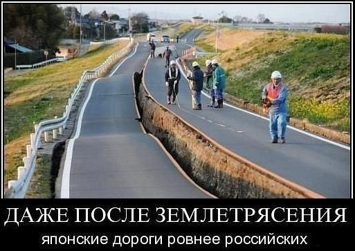Даже после землетрясения японские дороги ровнее российских