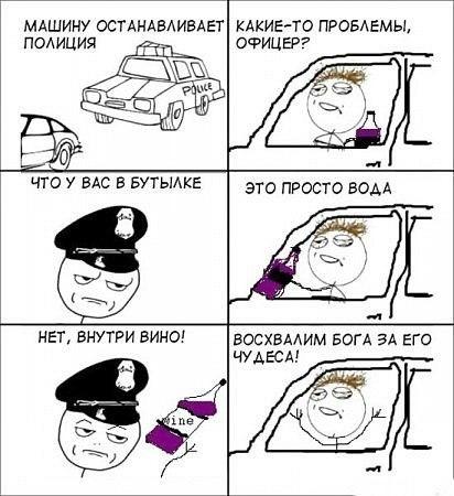 Машину останавливает полиция. Какие проблемы, офицер? Что у вас в бутылке? Это просто вода. Восхвалим Бога за его чудеса!
