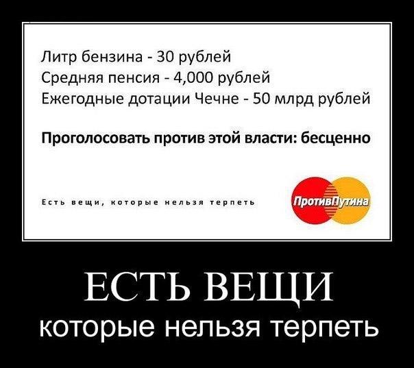 Есть вещи, которые нельзя терпеть. Литр бензина - 30 рублей. Средняя пенсия - 4000 рублей. Ежегодные дотации Чечне - 50 млрд рублей. Проголосовать против этой власти: Бесценно