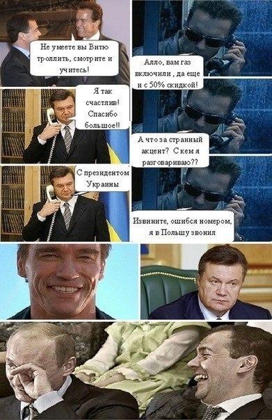 Троллим Виктора Януковича, газ. Шварценеггер