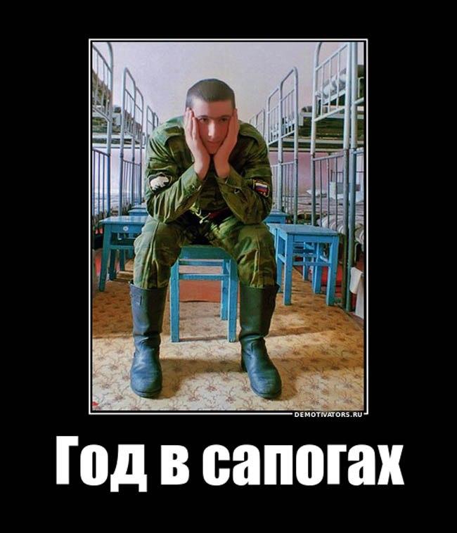 Год в сапогах. Служба в армии
