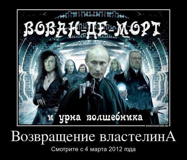 Вован-де-Морт и урна волшебника. Возвращение властелина. Смотрите с 4 марта 2012. Путин и Чуров