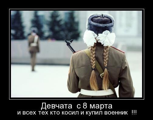 Девчата с 8 марта и всех тех, кто косил и купил военник! Демотиватор