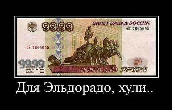 99.99 рублей. Для Эльдорадо хулию Демотиватор