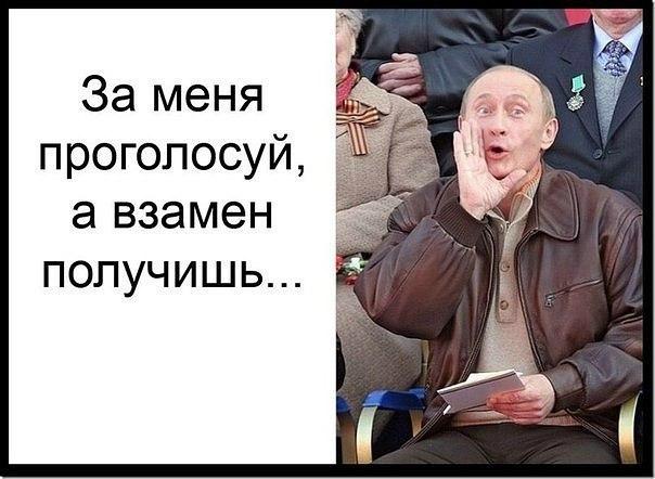 За меня проголосуй, а взамен получишь... ХУЙ. Путин