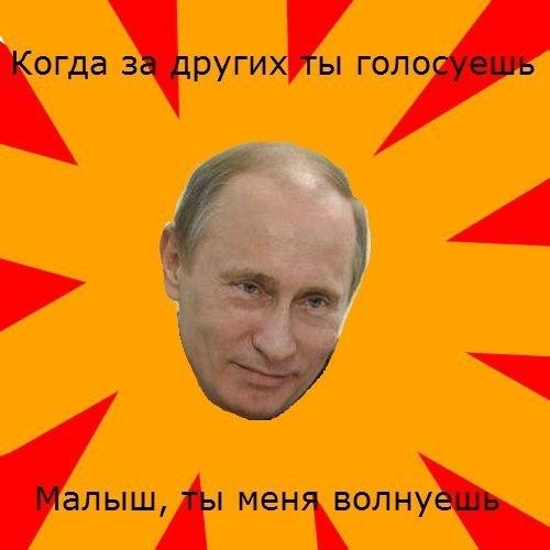 Когда за других ты голосуешь. Малыш, ты меня волнуешь! Путин