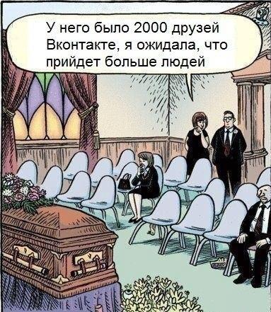 У него было 2000 друзей Вконтакте, я ожидала, что прийдет больше людей