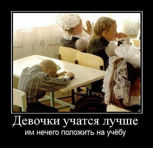 Девочки учатся лучше - им нечего положить на учебу