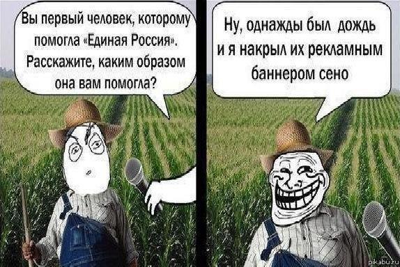 Вы первый человек, которому помогла Единая Россия. Расскажите, какие образом она вам помогла? Ну, однажды был дождь и я накрыл их рекламным баннером сено.