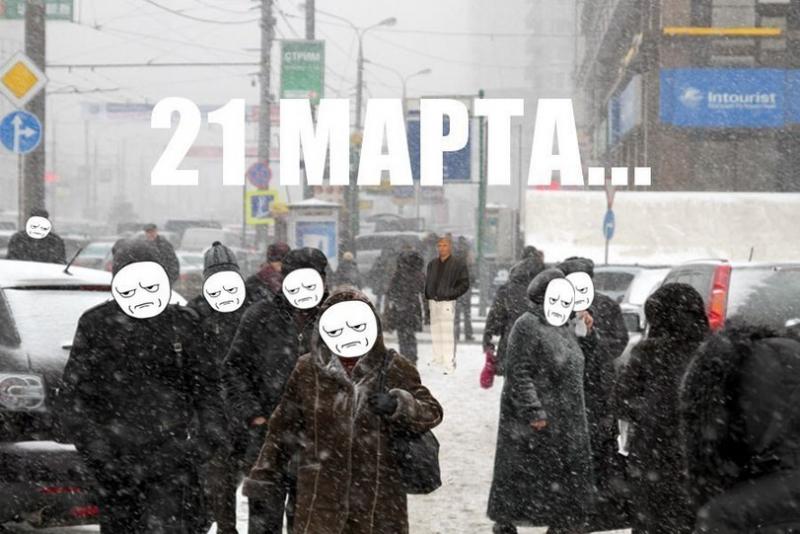 21 марта... Противная погода снег