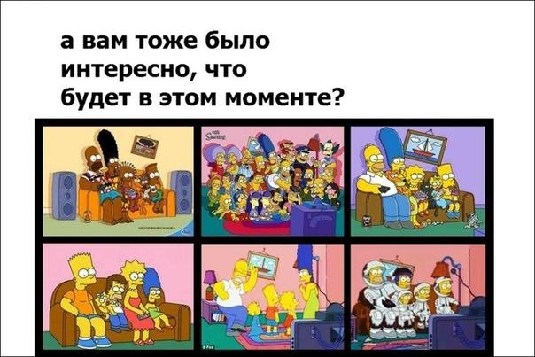 Вам тоже было интересно, что будет в этом моменте? Симпсоны усаживаются на диван перед телевизором