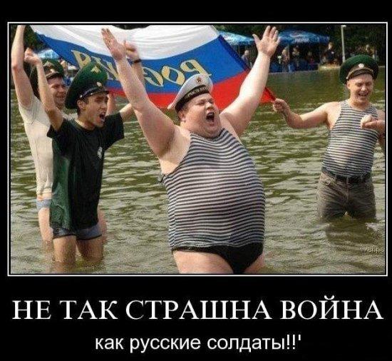Не так страшна война, как русские солдаты!!