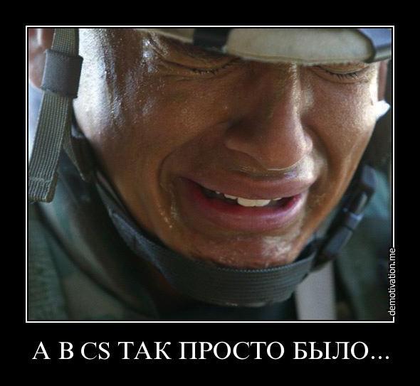 А в CS так просто было... Солдат плачет