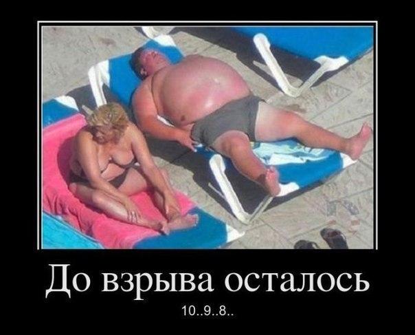 До взрыва осталось.. 10.. 9 .. 8 Огромный живот.. Толстяк на пляже