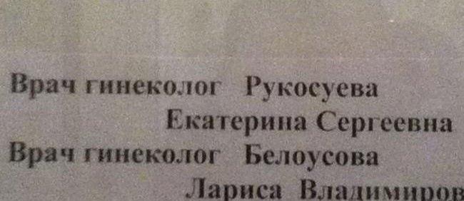 Врач гинеколог.. Рукосуева Екатерина Сергеева. Белоусова Лариса Владимировна