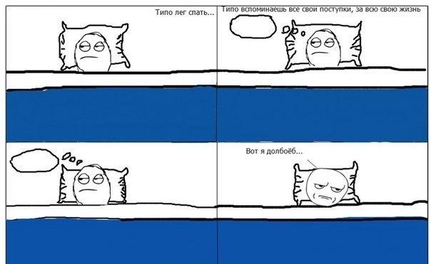 Бля. Вот я долбаеб. Типо лег спать.. типо вспоминаешь все свои поступки, за всю свою жизнь