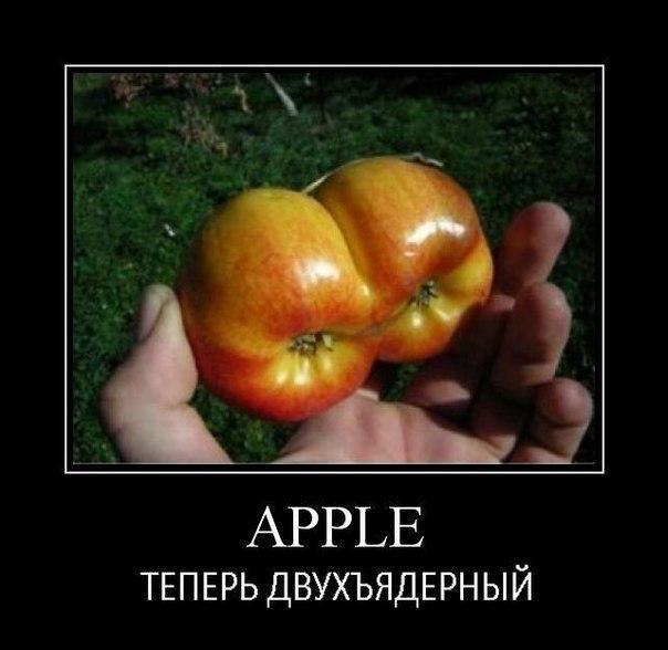 Apple, теперь двухядерный. Сросшееся яблоко