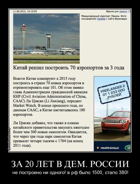 Китай решил построить 70 аэропортов за 3 года... а в России за двадцать лет не построено ни одного! Было 1500 стало 380