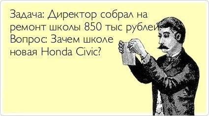 Задача. Директор собрал на ремонт школы 850 тыс рублей. Вопрос. Зачем школе новая Honda Civic?
