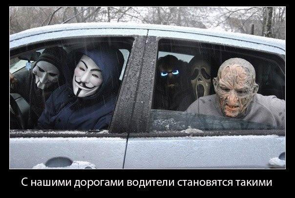 С нашими дорогами водители становятся такими