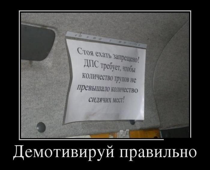 Демотивируй правильно. Маршрутка. Стоя ехать запрещено! ДПС требует, чтобы количество трупов не превышало количество сидячих мест!