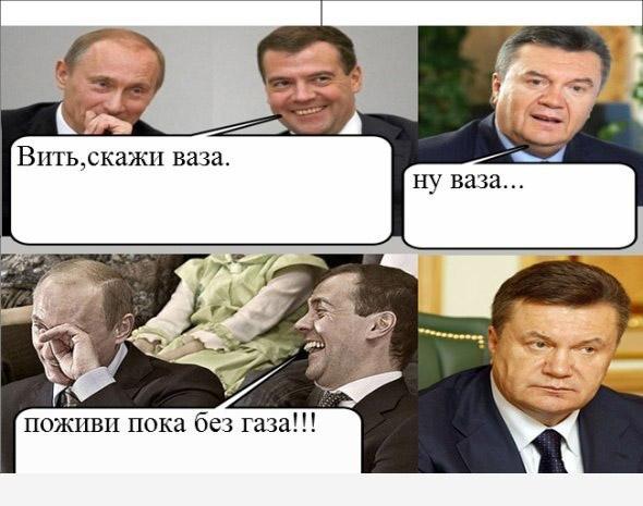 Вить, скажи ваза. Ну ваза. Поживи пока без газа. Виктор Янукович Путин Медведев