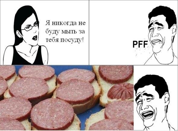 Я никогда не буду мыть за тебя посуду! PFFF Буду делать бутерброды