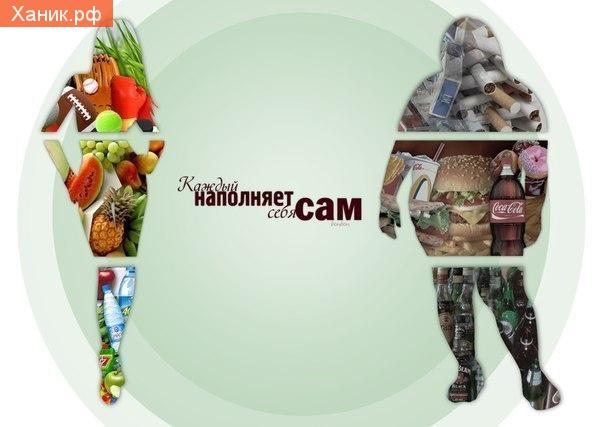 Каждый наполняет себя сам.. Овощи, фрукты или фастфуд, сигареты и алкоголь