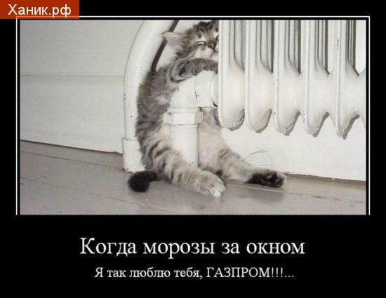 Когда морозы за окном, я так люблю тебя, ГАЗПРОМ!!!