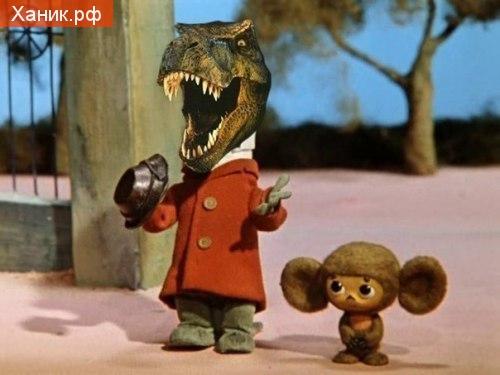 Гена возмужал. Голова от динозавра. Чебурашка