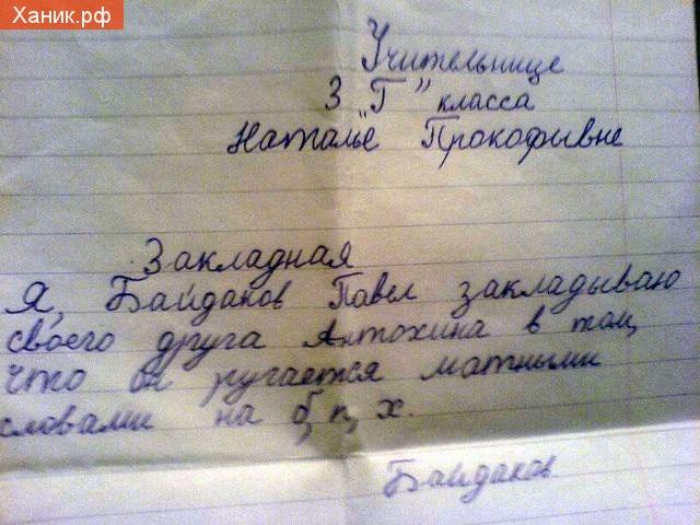 Закладная. Я, Байдаков Павел закладываю своего друга Антохина в том, что он ругается матными словами на б,п,х. Байдаков. Учительнице.