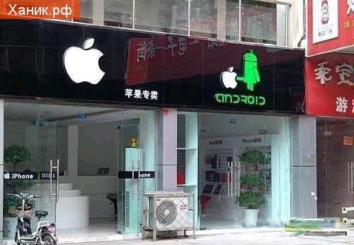 Китайцы не только надкусили Яблоко, но и ... Android ебет Apple