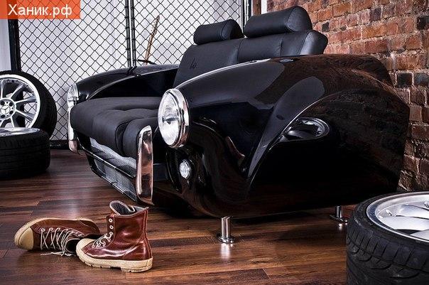 Оригинальная мебель для автофанатов. Диван с фарами и крыльями в виде автомобиля