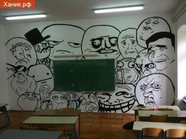 Прощай школа! Мемы нарисованы на стене