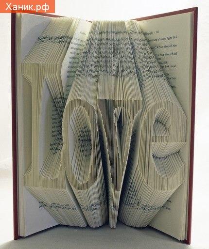 Необычно..  Слово love из листов книги