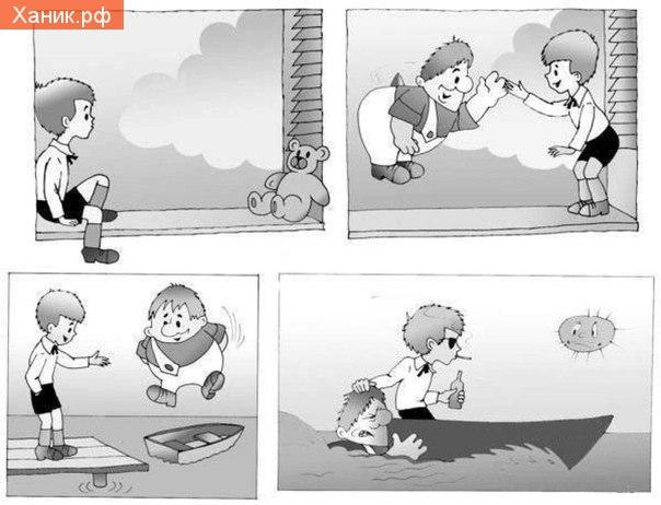 Комикс про Карлсона и мальчика.. Мальчик уже не тот.. Карлсон - мотор для лодки