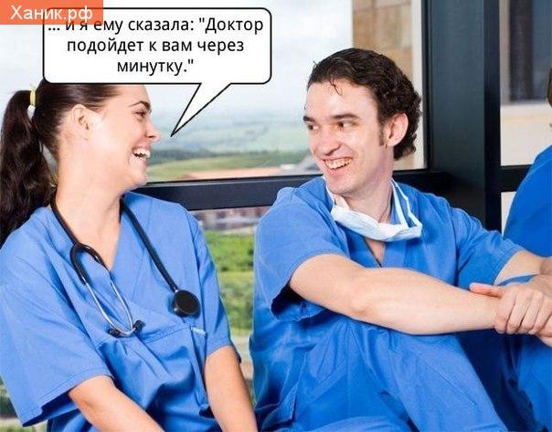 И я ему сказала: Доктор подойдет к вам через минутку
