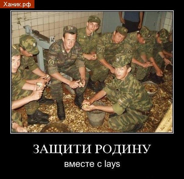 Защити родину вместе с Lays. Солдаты чистят картошу
