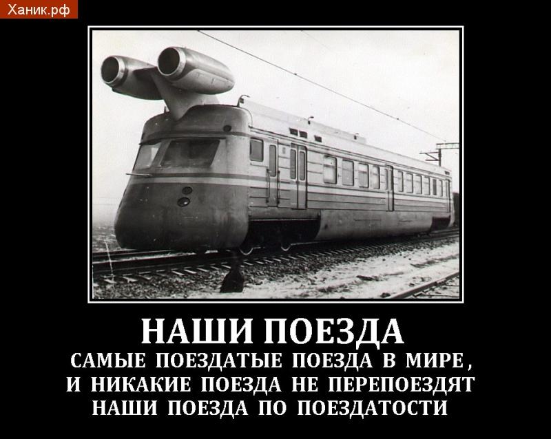Наши поезда самые поездатые поезда в мире.. и никакие поезда не перепоездят наши поезда по поездатости