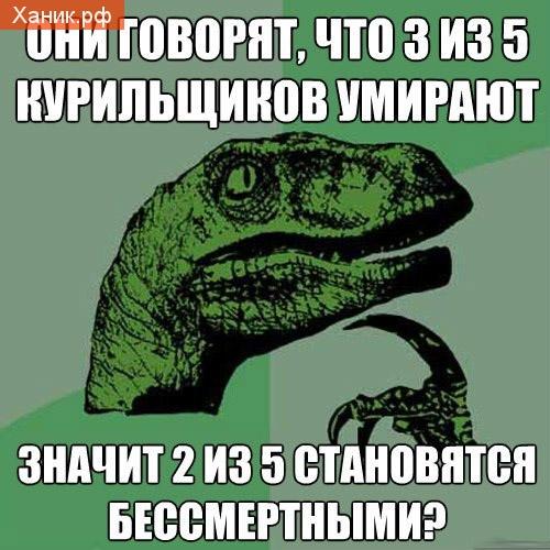 Они говорят, что 3 из 5 курильщиков умирают. Значит 2 из 5 становятся бессмертными? Динозавр