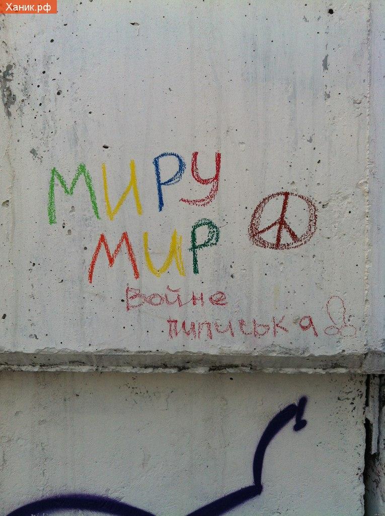 Миру мир. Войне пиписька. Хуй войне